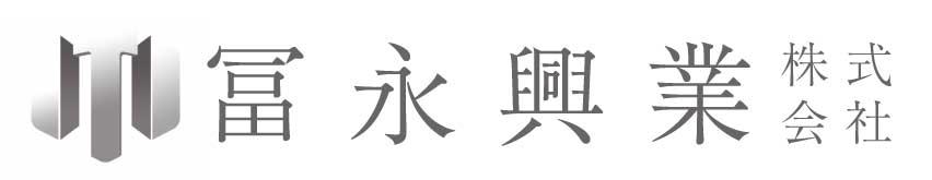 冨 永 興 業 株 式 会 社
